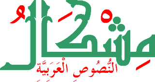 مشكال النصوص العربية للتحميل
